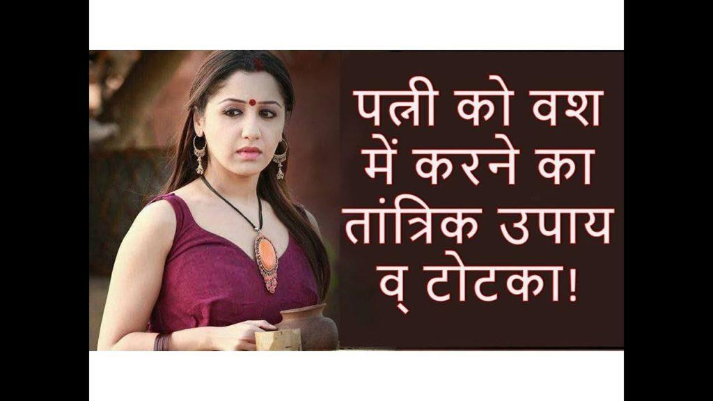Patni Ko Vash Karne Ka Mantra