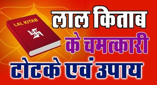 Pyar Ko Pane Ke Upay Lal Kitab