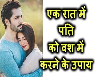 Pati Ko Vash Me Karne Ke Upay in Hindi